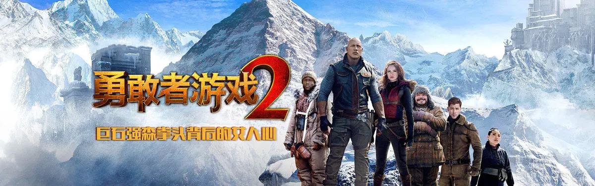 勇敢者游戏2:再战巅峰(普通话) 超清